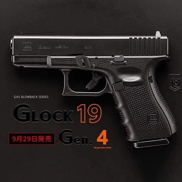 東京マルイ Glock 19 Gen4 グロック G19 ガスブローバック ハンドガン