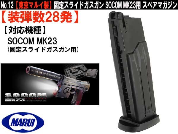 No.12【東京マルイ製】SOCOM MK23用 / ソーコムMK23スペアマガジン (固定スライドガスガン用) 【装弾数28発】