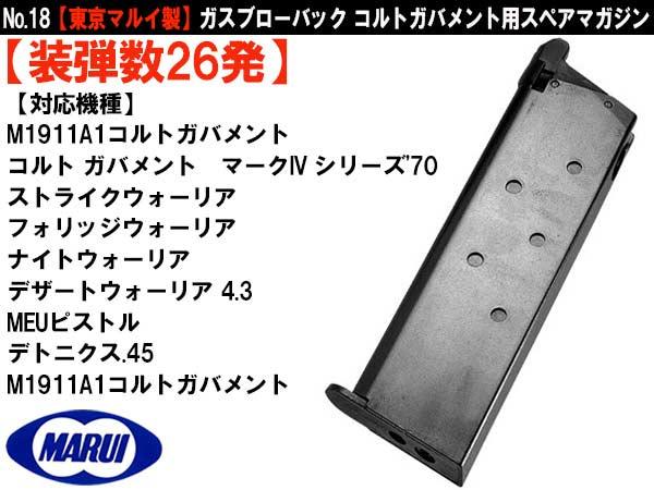 No.18【東京マルイ製】 ガスブローバック M1911A1コルトガバメント用スペアマガジン 【装弾数26発】