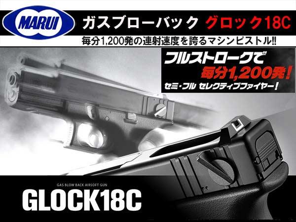 【東京マルイ】ガスブローバック グロック18C (G18C)