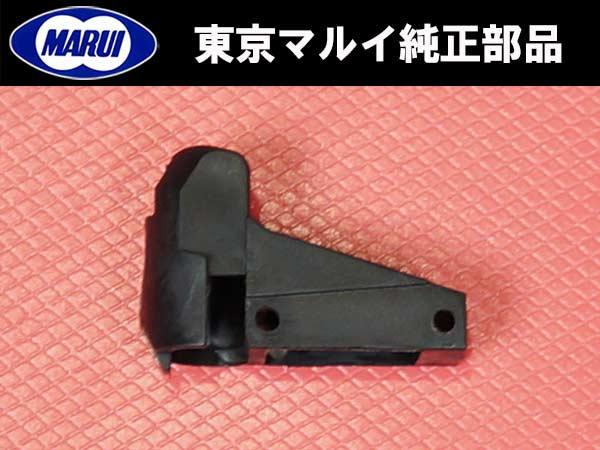 東京マルイ製 M1911/MEU/コルトガバメントマガジン用BBリップ (マガジンリップ)