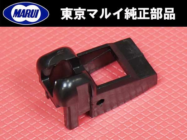東京マルイ製 M92F/M9/タクティカルマスター/サムライエッジ共通 マガジン用BBリップ (マガジンリップ)