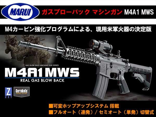 【東京マルイ】ガスブローバック マシンガン M4A1 MWS