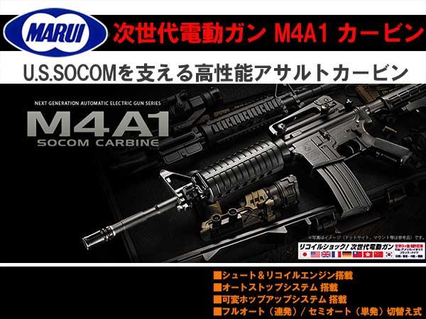 【東京マルイ】リコイルショック 次世代電動ガン M4A1 カービン (M4A1 SOCOMカービン)