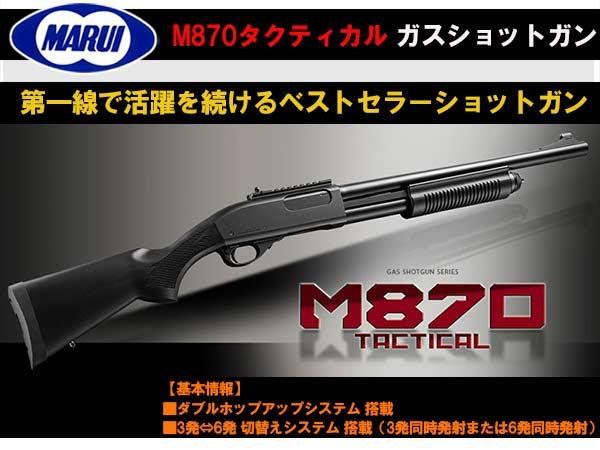 【東京マルイ】M870タクティカル ガスショットガン
