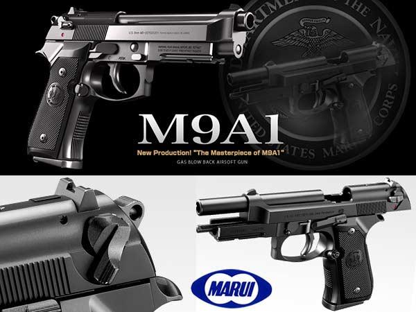 【東京マルイ】ガスブローバック M9A1  [エアガン/MARUIエアーガン/ガスガン]
