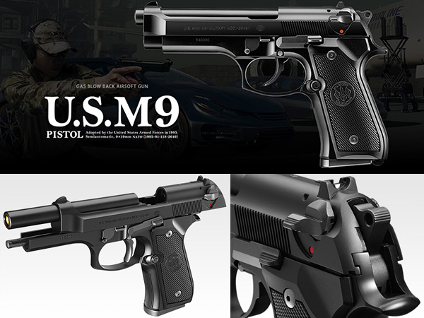 【東京マルイ】ガスブローバック U.S. M9ピストル