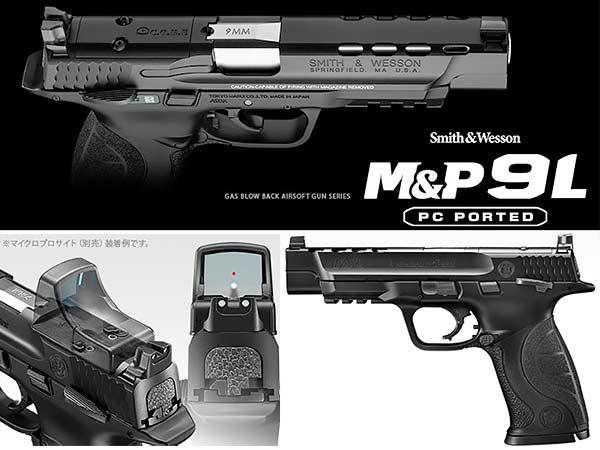 【東京マルイ】ガスブローバック M&P 9L PCポーテッド (M&P 9L PC Ported)