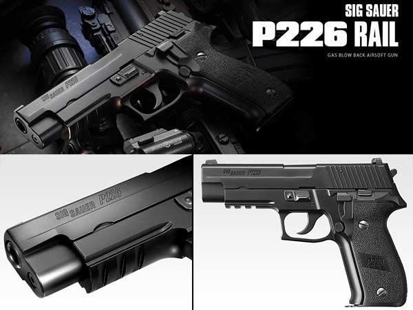 【東京マルイ】ガスブローバック シグ ザウエル P226レイル (SIG SAUER P226 Rail)