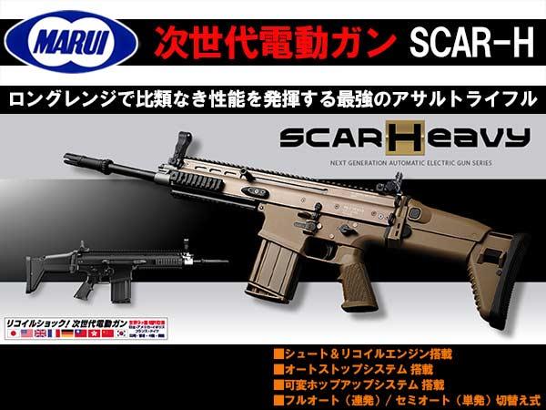 【東京マルイ】リコイルショック 次世代電動ガン SCAR-H(スカーH)
