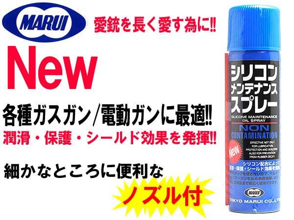 「電動ガンのチャンバー/ガスガンの駆動系、ゴムの保護に最適!!」東京マルイ シリコン メンテナンススプレー 70ml (ノズル付)