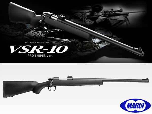 【東京マルイ】ボルトアクションエアーライフル VSR-10 プロスナイパーバージョン