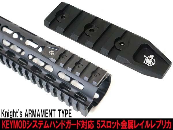 【Knight's ARMAMENTタイプレプリカ】KEYMODシステムレプリカハンドガード対応 5スロット金属20mmレイル(ナイツ刻印入)全長74mm