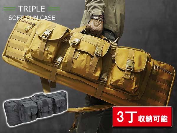 ◆M4/SCAR/AK/MP5など、長物エアガンを3丁収納可能!! 【最新モデル】 超大容量 トリプル ソフトガンケース ガンリュック 920x320mm - ナイロン製