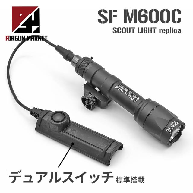 SUREFIRE M600C スカウトライト レプリカ