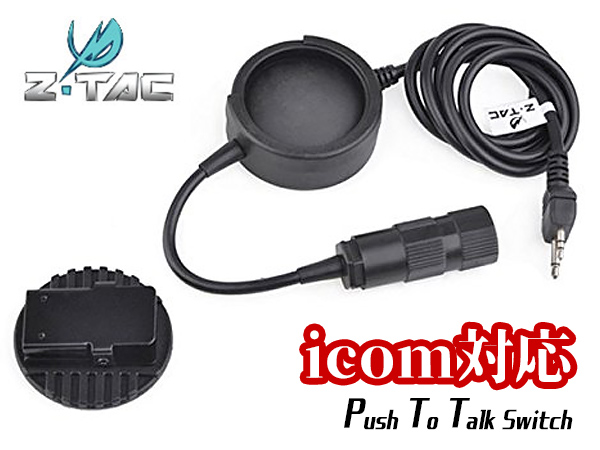ZTAC Z-TAC トランシーバー 無線機 PTTスイッチ