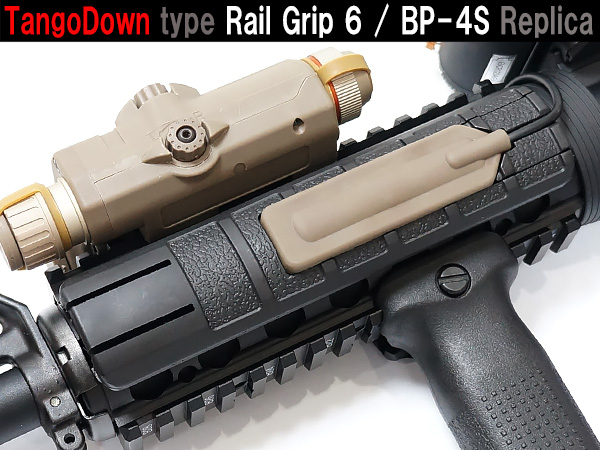 【TangoDownタイプレプリカ】TangoDown Rail Grip 6 / BP-4S Replica