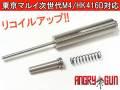 【AngryGun製】東京マルイ 次世代M4/HK416用ステンレス製 スーパーリコイルキット