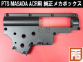 【PTS製】PTS ACR Masada Gear Box Shell / PTS MASADA電動ガン用 純正メカボックス / PT091490300