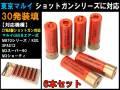30発 ショットシェル型マガジン 6個 (レッド) /CY-M069