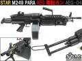 STAR M249 PARA AEG 電動ガン AEG-04