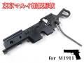 M1911用 インナーロアシャーシ アッセンブリー