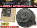 【CYMA製】マルイ系AK電動ガン用 単三電池式ドラムマガジン / (ボタンスイッチ&音感自動巻上式) C38S