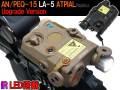 ★FMA製 新型アップグレードモデル!! AN/PEQ-15 LA5(ATPIAL)タイプレプリカ 高光度LEDライト&サイトシステムモジュール