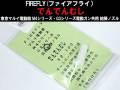 FIREFLY(ファイアフライ)製 【でんでんむし】東京マルイ電動銃 M4シリーズ・G3シリーズ電動ガン共用 給弾ノズル