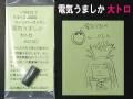 FIREFLY マルイ電動ガン用チャンバーパッキン 電気うましか 大トロ