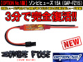 【OPTION No.1製】ゾンビヒューズ 15A(GAP-ZF15)(オプションナンバーワン)