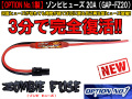 【OPTION No.1製】ゾンビヒューズ 20A(GAP-ZF20)(オプションナンバーワン)