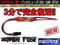 !【OPTION No.1製】ゾンビヒューズ 30A(GAP-ZF30)(オプションナンバーワン)