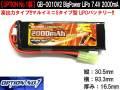 ミニSタイプ型 LiPOバッテリー【OPTION No.1製】GB-0010V2 BigPower LiPo 7.4V 2000mA(リポバッテリー)