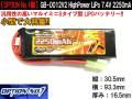 ミニSタイプ型 LiPOバッテリー!!【OPTION No.1製】GB-0012V2 HighPower LiPo 7.4V 2250mA (リポバッテリー)