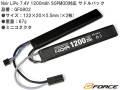 【G-FORCE(ジーフォース)製】Noir LiPo 7.4V 1200mAh SOPMOD対応 サドルパック GFG902
