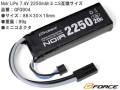 【G-FORCE(ジーフォース)製】Noir LiPo 7.4V 2250mAh ミニS互換サイズ GFG904