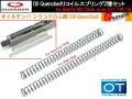 リコイルスプリング2種セット G17/G18C/G34 強化パーツ / GLOCK-107
