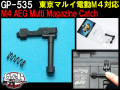 G&P社製GP-535 Multi Magazine Catch