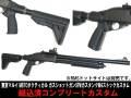【東京マルイ】M870タクティカル ガスショットガンベース SFWガスタンクM4ストック組込済【コンプリートカスタム】