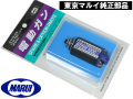 東京マルイ製 No.112 EG1000S ハイトルクモーター(ショート)