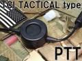 ☆【限定特価】Z-TAC製 Z114 TCI TACTICALタイプレプリカ PTTスイッチ (ミリタリータイププラグ)(COMTAC、TASC1、Sordin、BOWMAN対応)