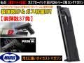 【東京マルイ社製】 ガスブローバック SIG P226シリーズ用 ロングマガジン