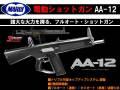 フルオート・ショットガン【東京マルイ】電動ショットガン AA-12