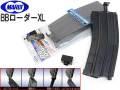 東京マルイ社製 BBローダー XL M16マガジン型(大容量470発収納)