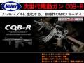 【東京マルイ】リコイルショック 次世代電動ガン CQB-R