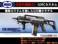 【東京マルイ】リコイルショック 次世代電動ガン G36Cカスタム