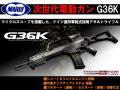 【東京マルイ】リコイルショック 次世代電動ガン G36K