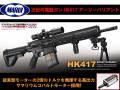 【東京マルイ】リコイルショック 次世代電動ガン HK417 アーリーバリアント