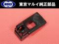 【東京マルイ純正パーツ】MGG2-65 東京マルイ製 ガスM4A1MWSマガジンリップ(GBB)